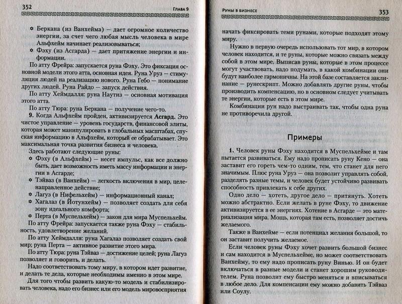Руны. Техники магического влияния. Николай Журавлёв - Страница 2 Odza_601