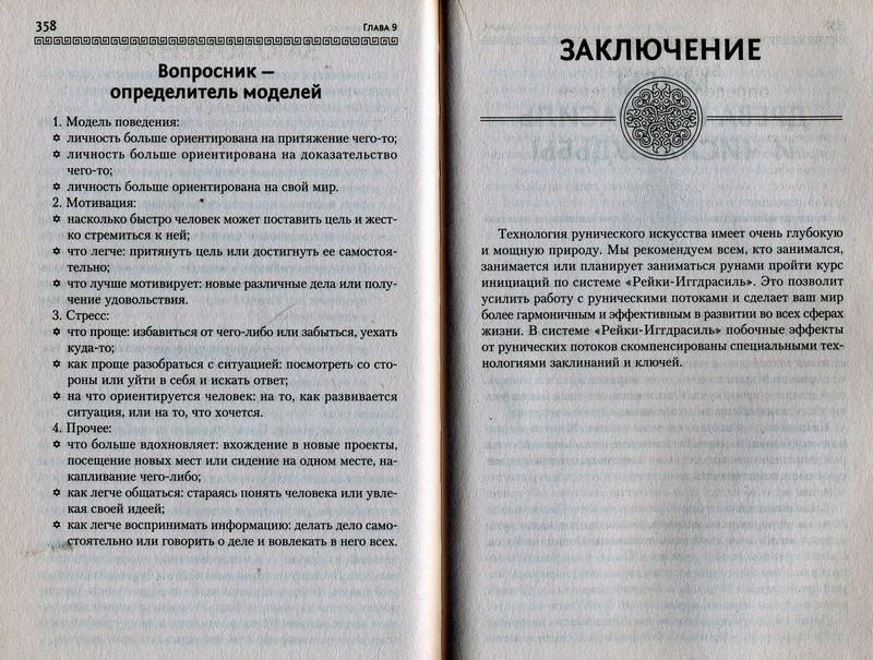 Руны. Техники магического влияния. Николай Журавлёв - Страница 2 Odza_602