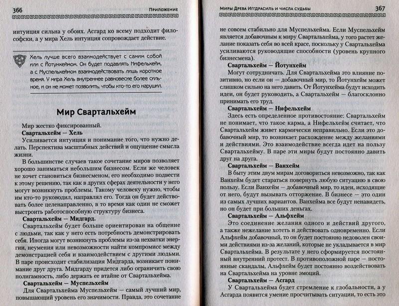 Руны. Техники магического влияния. Николай Журавлёв - Страница 2 Odza_606