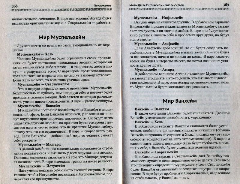 Руны. Техники магического влияния. Николай Журавлёв - Страница 2 Odza_607