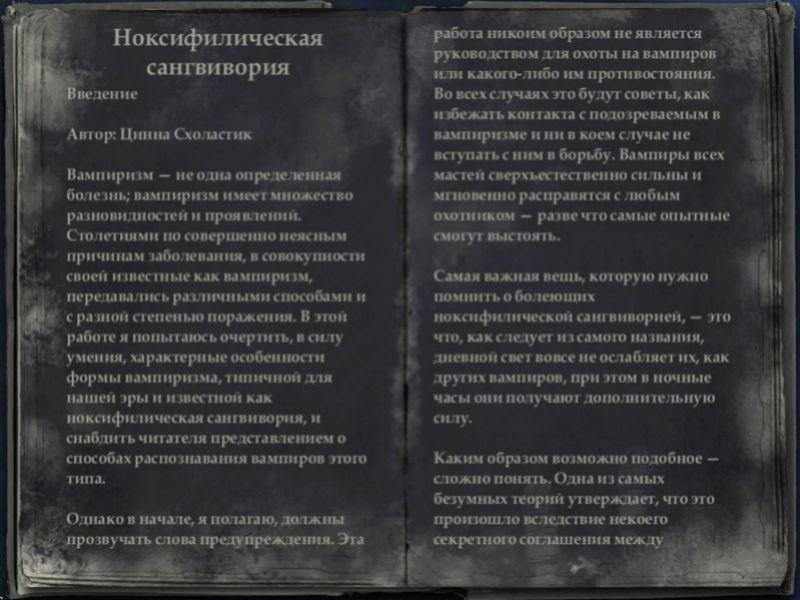 ТЕМНЫЕ КНИГИ ЗНАНИЙ Screen29