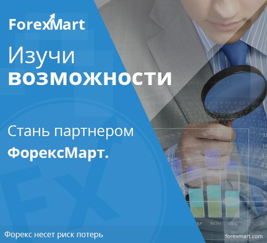 ForexMart (ФорексМарт) - www.forexmart.com - Страница 19 887210