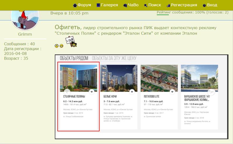 """ГК """"Эталон"""" (/""""Эталон-Инвест"""" в Москве) - строительная компания ЖК """"Летний сад"""" - Страница 5 Hmdpx610"""