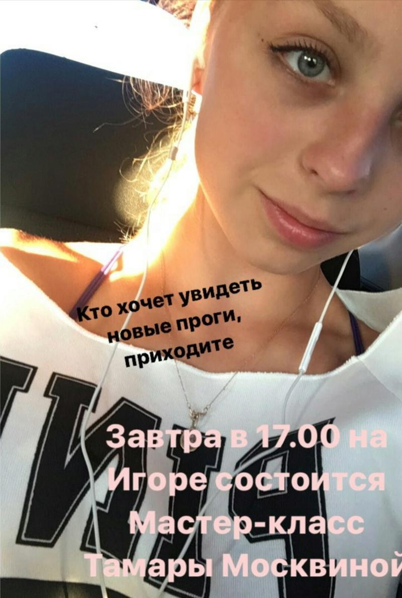 Школа Москвиной, парное катание (Санкт-Петербург, Россия) - Страница 9 _2017022