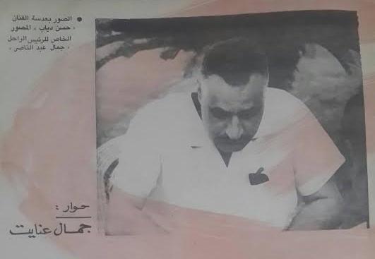 اللحظات الأخيرة في حياة جمال عبدالناصر 210