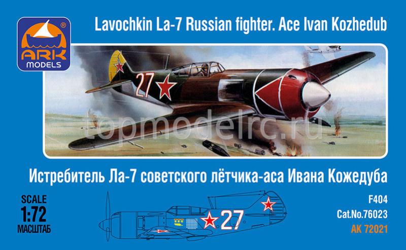 """Ла-7 1/48 Academy """"дрова с дополнениями"""" Cipl1010"""