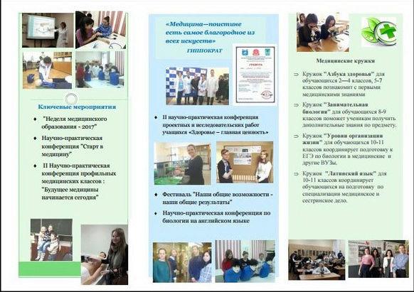 Высшее образование в районе Соколиная гора Udzebf12