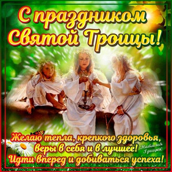 С праздником Троицы!  Ieaao10