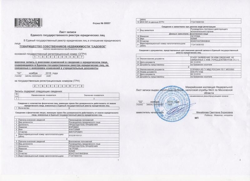 Суд с Теплосетью Ie_zaa11