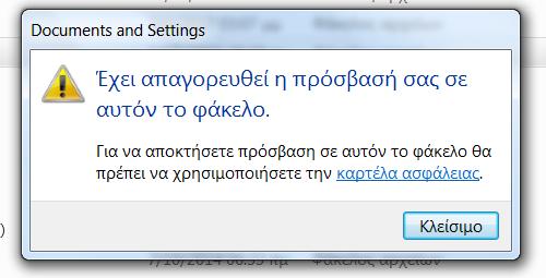 Windows: Ποιους φακέλους δε πρέπει να διαγράψετε ποτε Apagor11