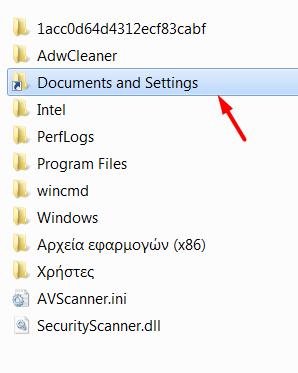 Windows: Ποιους φακέλους δε πρέπει να διαγράψετε ποτε Docome11