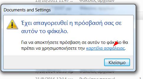 Windows: Ποιους φακέλους δε πρέπει να διαγράψετε ποτε Kartel11