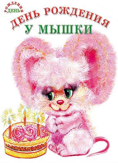 С Днем Рождения! - Страница 3 12210