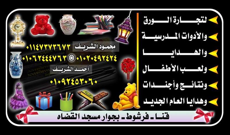 دار الشريف للتراث قنا-فرشوط 16650410