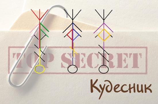 """Став  """"Top Secret"""" / Совершенно Секретно - автор Кудесник 1212311"""