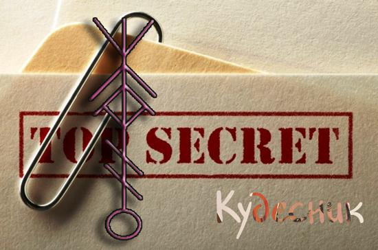 """Став  """"Top Secret"""" / Совершенно Секретно - автор Кудесник 12310"""