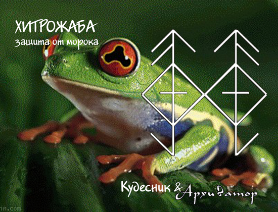 """Став """" Гипножаба """" и """" Хитрожаба """" Авторы Кудесник & Архиватор Oaiea10"""