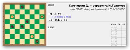 Дмитрий Камчицкий Sshot-49