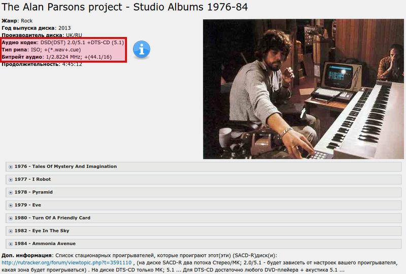 ¿De dónde han salido las versiones 5.1 en SACD y DTS-CD de los clásicos de Alan Parsons? Aff78710
