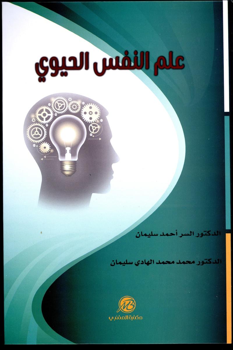 علم النفس الحيوي السر أحمد سليمان  محمد محمد الهادي  Oo_ooi11