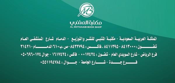علم النفس الحيوي السر أحمد سليمان  محمد محمد الهادي  Ouo_oo10