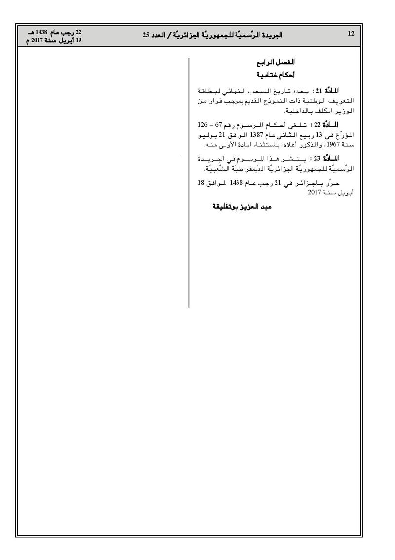 مرىسوم رئاسي جديد (2017) حول بطاقة التعريف الوطنية......... A2017025