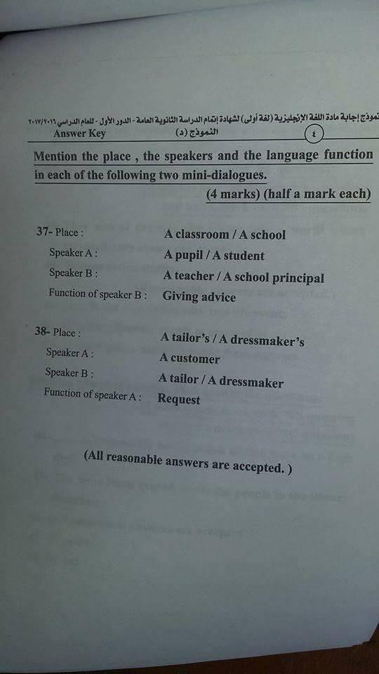 أوضح صورة لنموذج الإجابة الرسمى لكنترول الثانوية العامة2017 18953010