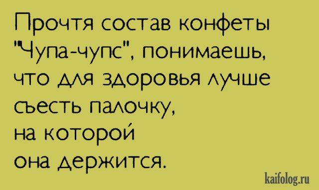 Анекдоты и афоризмы - Страница 3 14893715
