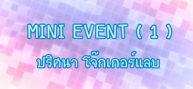 Mini Event : ปริศนา โจ๊กเกอร์แลบ Ayaa10