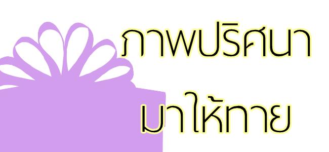 Mini Event : Mysterious Box กล่องแห่งความลึกลับ - Page 2 Oe_2010