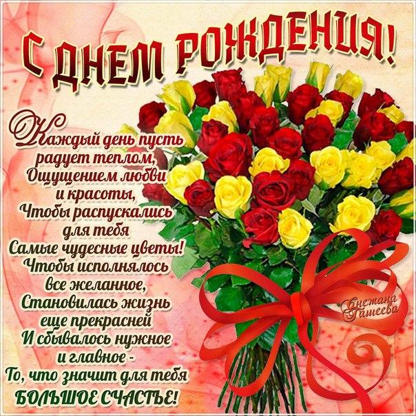 С Днем Рождения! - Страница 3 U_a7a410