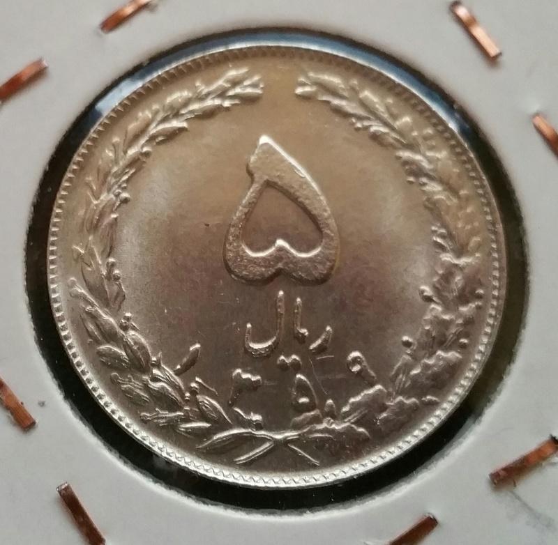 5 Rials. Irán (1980) 20170410