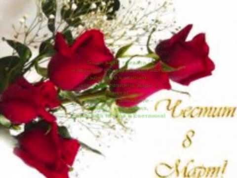 Какъв подарък очакват жените за 8 март ? Hqdefa10