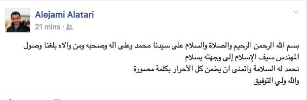 عاااجل ... العجمي العتري في تصريح قبل قليل .. الله اكبر Screen10