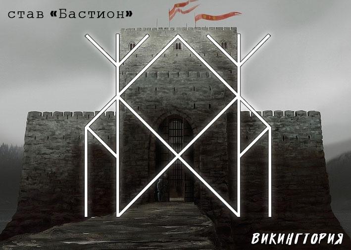 """Став """"Бастион"""" Автор Викингтория A_iiia10"""