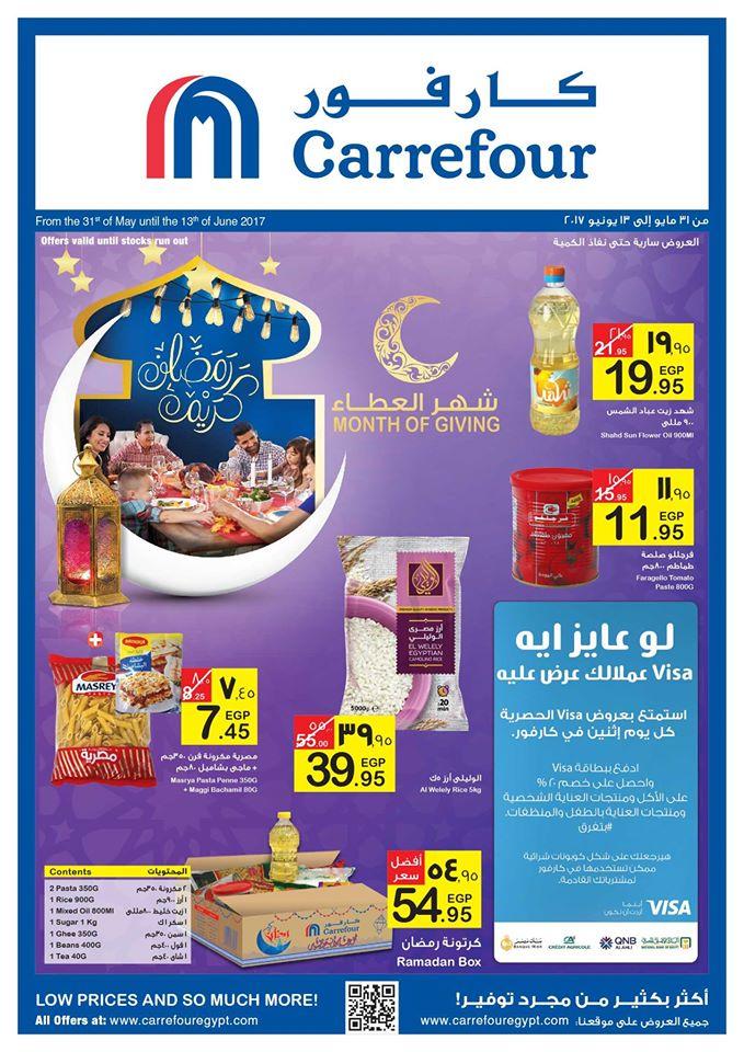 عروض كارفور من رمضان من 31 مايو حتي 13 يونيو 2017 متوفر في جميع فروع كارفور هايبر ماركت ..  118