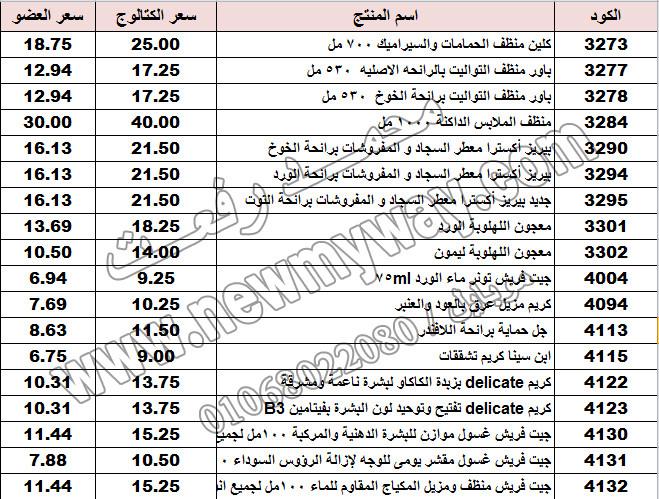 قائمة أسعار منتجات ماي واي في كتالوج مايو 2017 << بسعر الكتالوج ... بسعر العضويه >> 12_o12