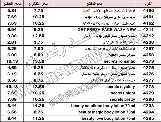 قائمة أسعار منتجات ماي واي في كتالوج مايو 2017 << بسعر الكتالوج ... بسعر العضويه >> 13_o12