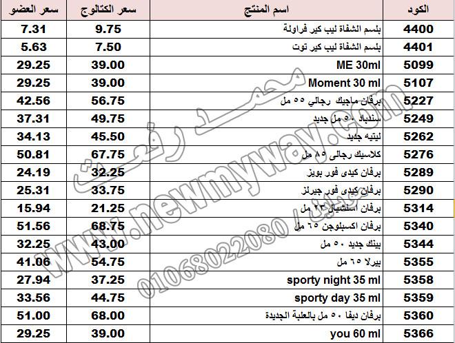 قائمة أسعار منتجات ماي واي في كتالوج مايو 2017 << بسعر الكتالوج ... بسعر العضويه >> 17_o12