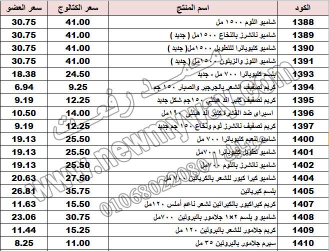 قائمة أسعار منتجات ماي واي في كتالوج مايو 2017 << بسعر الكتالوج ... بسعر العضويه >> 4_o11