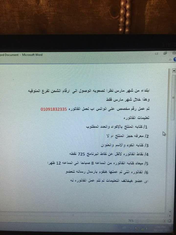 خدمة واتس خاصه بفرع المنوفيه لطلب الاوردرات فقط خلال شهر مارس 2017  U_ooou10