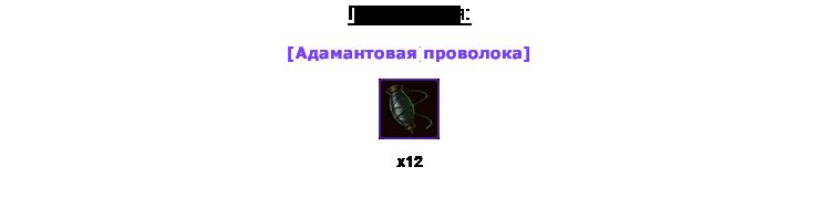 МастерКрафт II: Плетение кольчуг Eiezae14