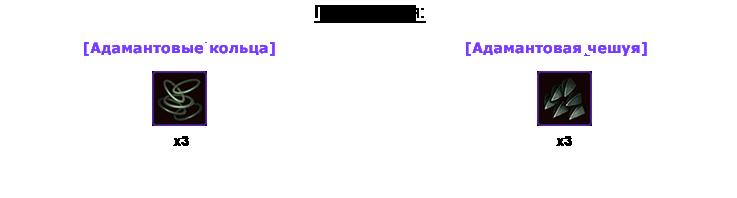 МастерКрафт II: Плетение кольчуг Eiezae15
