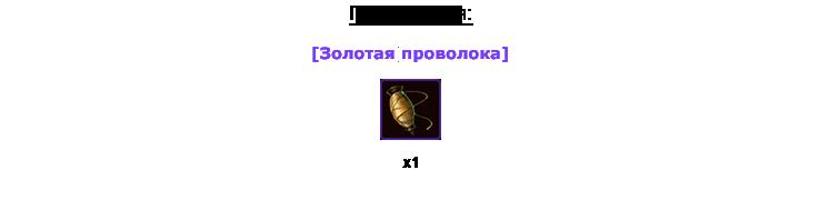 МастерКрафт II: Плетение кольчуг Eiezae16
