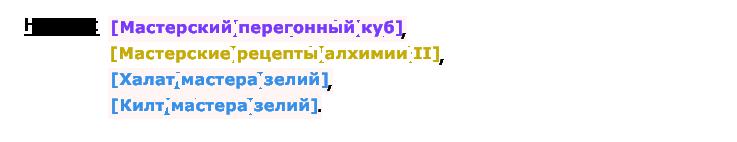 МастерКрафт II: Алхимия Ioaaee17