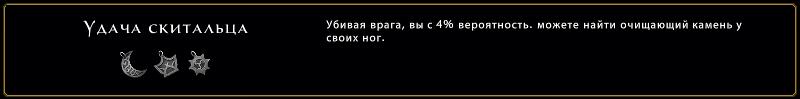 Бонусы знаков. Что и зачем U_iaia10