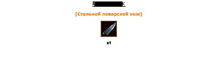 МастерКрафт II: Изготовление оружия Uaiaez20