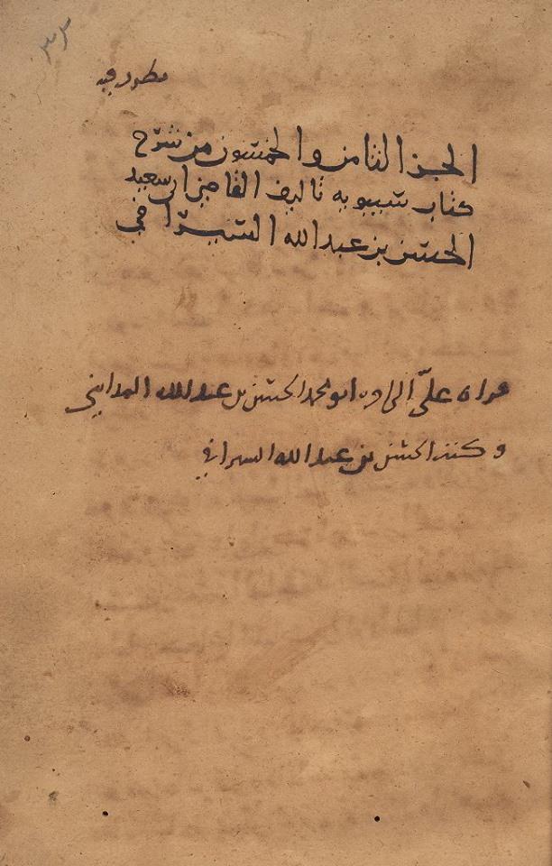 شرح السيرافي لكتاب سيبويه بخطه 15727110