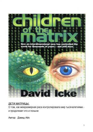 Дети Матрицы.  Автор: Айк Дэвид Deti-m10