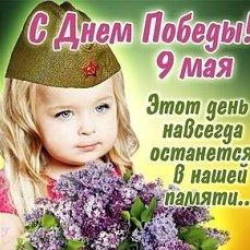 Поздравления и пожелания - Страница 2 Image410
